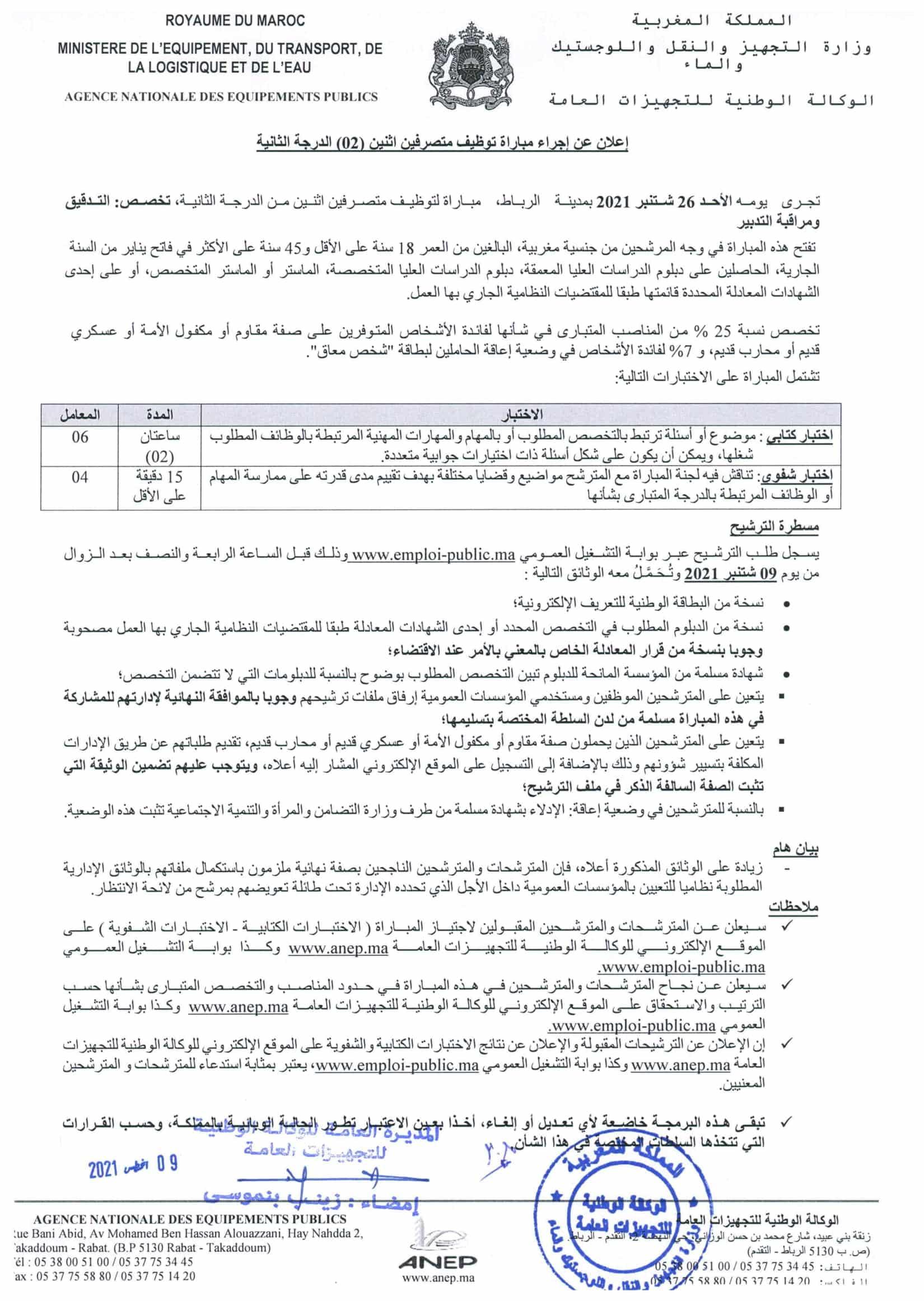 4Avis concours administrateurs 090821 1 1 Concours Agence Nationale des Equipements Publics ANEP 2021 (24 Postes)