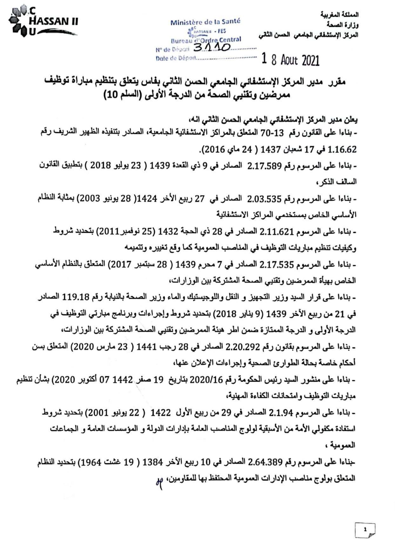 DRHFC0496 1 Concours de Recrutement CHU Hassan II 2021 (88 Postes)