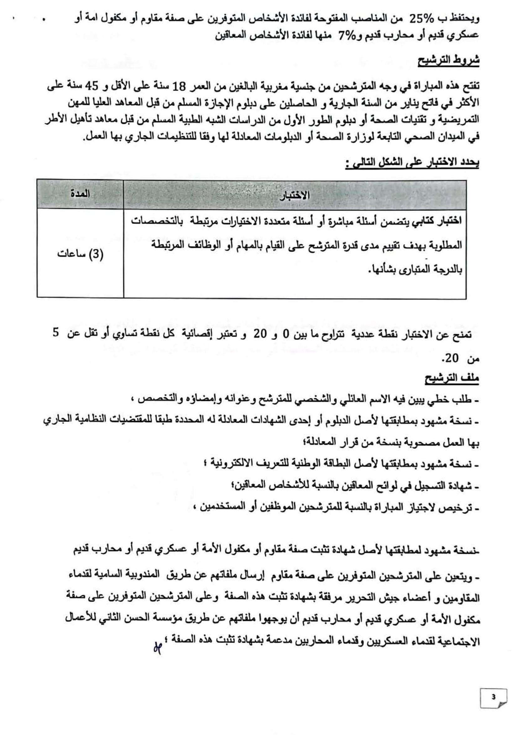 DRHFC0496 3 Concours de Recrutement CHU Hassan II 2021 (88 Postes)