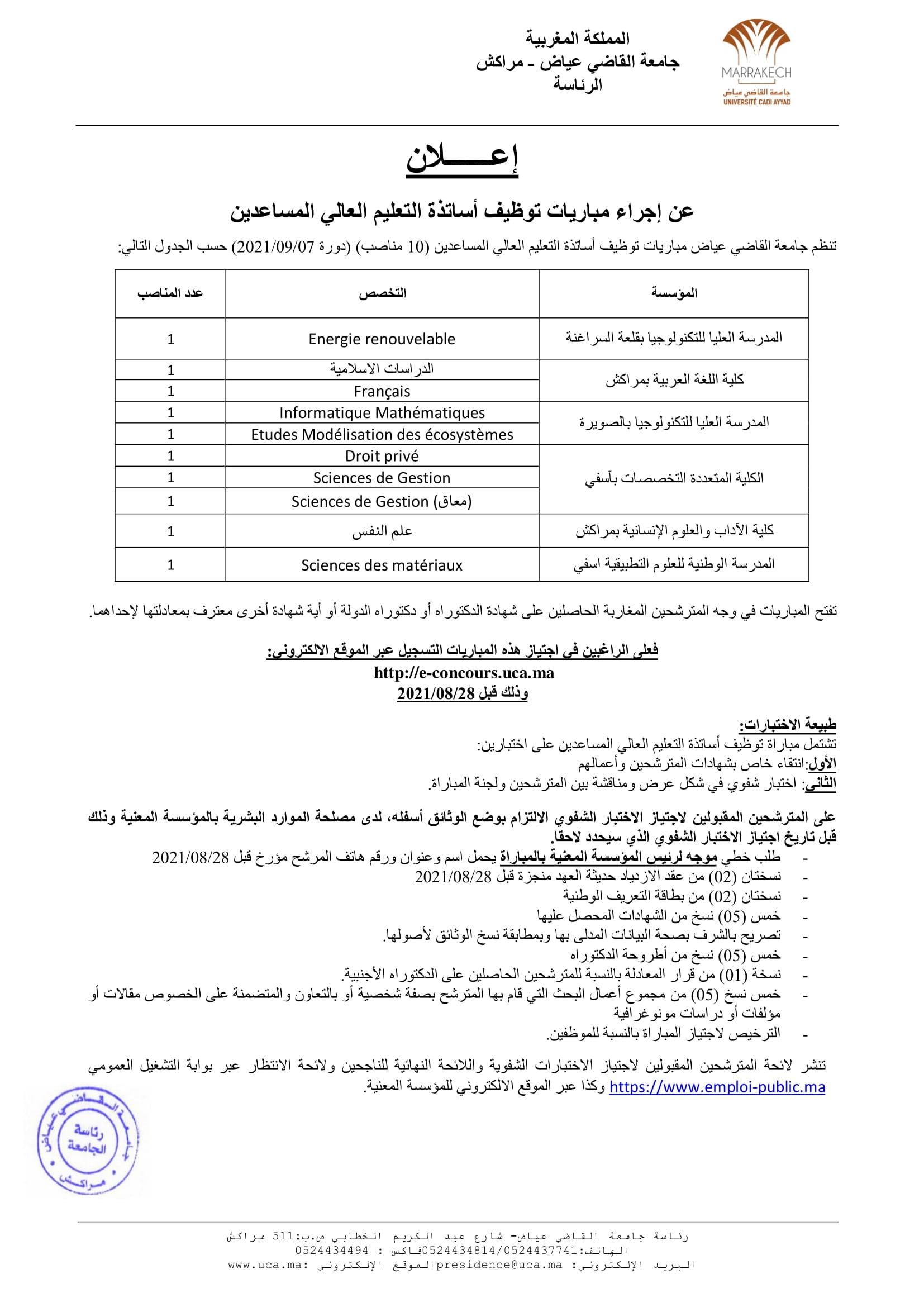 FRAIS 1 Concours Université Cadi Ayyad 2021 (19 Postes)