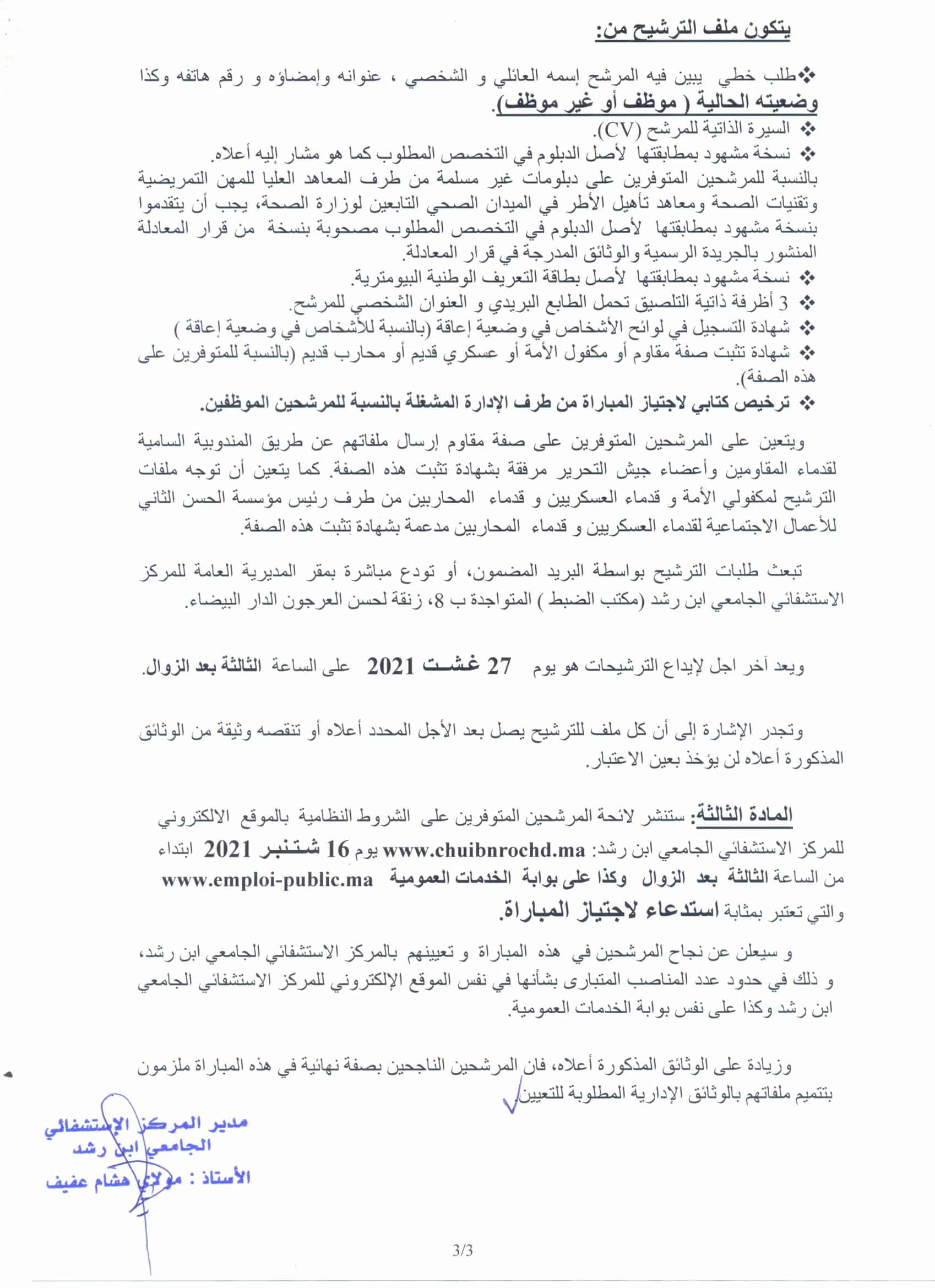 RECRUTINF1992021 3 Concours de Recrutement CHU Ibn Rochd 2021 (156 Postes)