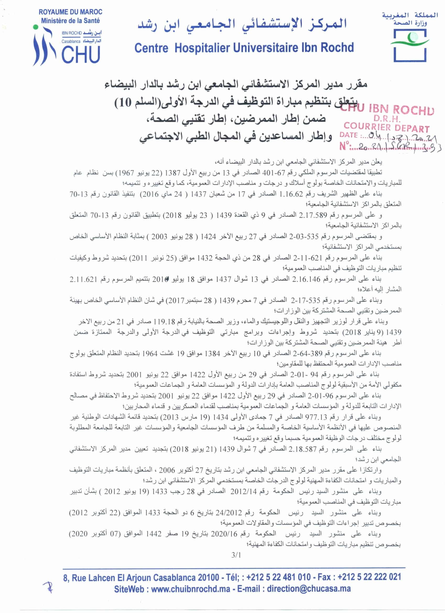 RECRUTINF3102021 1 Concours de Recrutement CHU Ibn Rochd 2021 (156 Postes)
