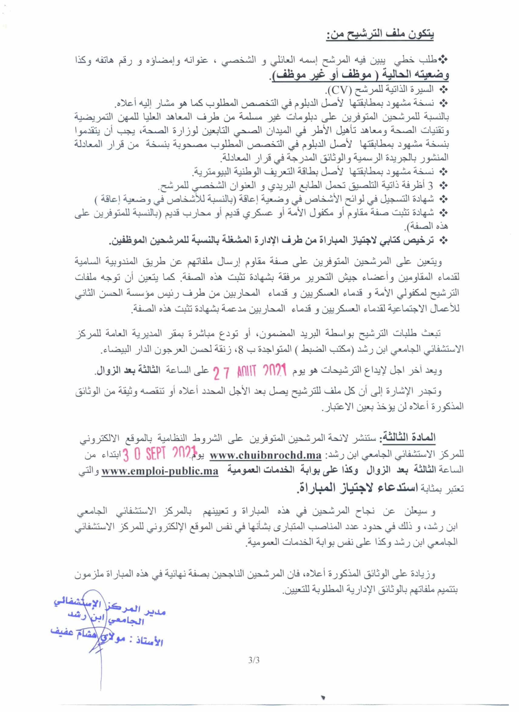 RECRUTINF3102021 3 Concours de Recrutement CHU Ibn Rochd 2021 (156 Postes)