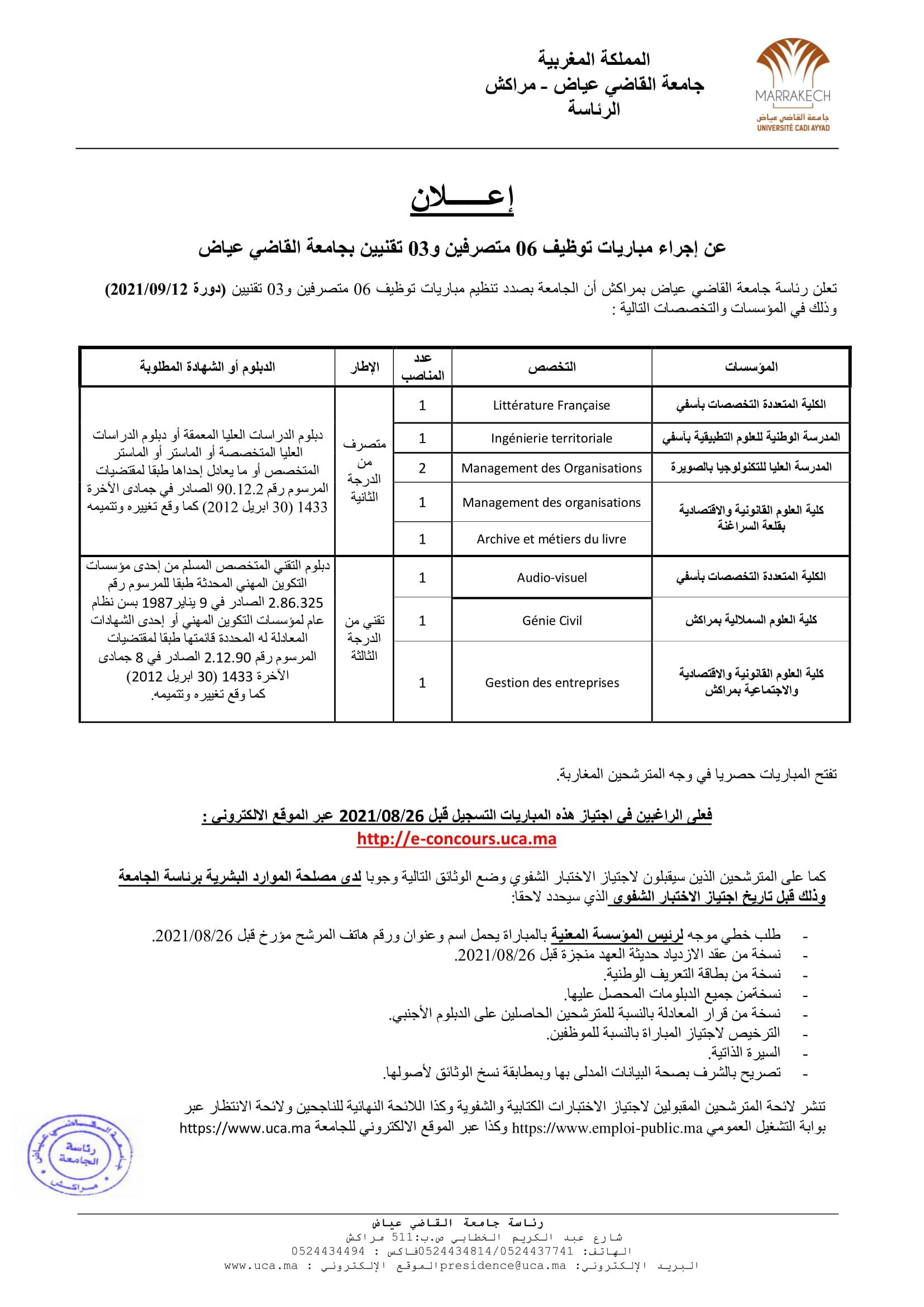 adm 1 Concours Université Cadi Ayyad 2021 (19 Postes)