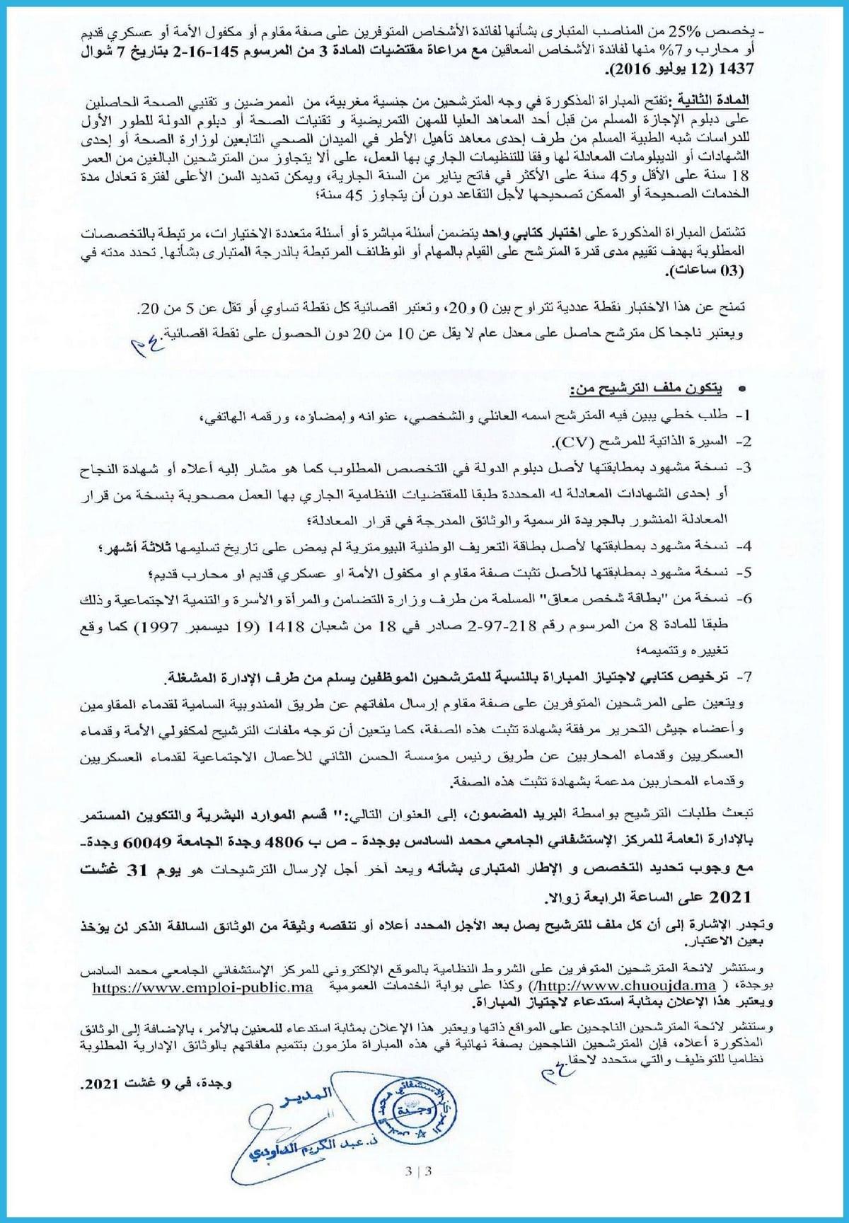 chu m611 Concours CHU Mohammed VI Oujda 2021 (40 Postes)