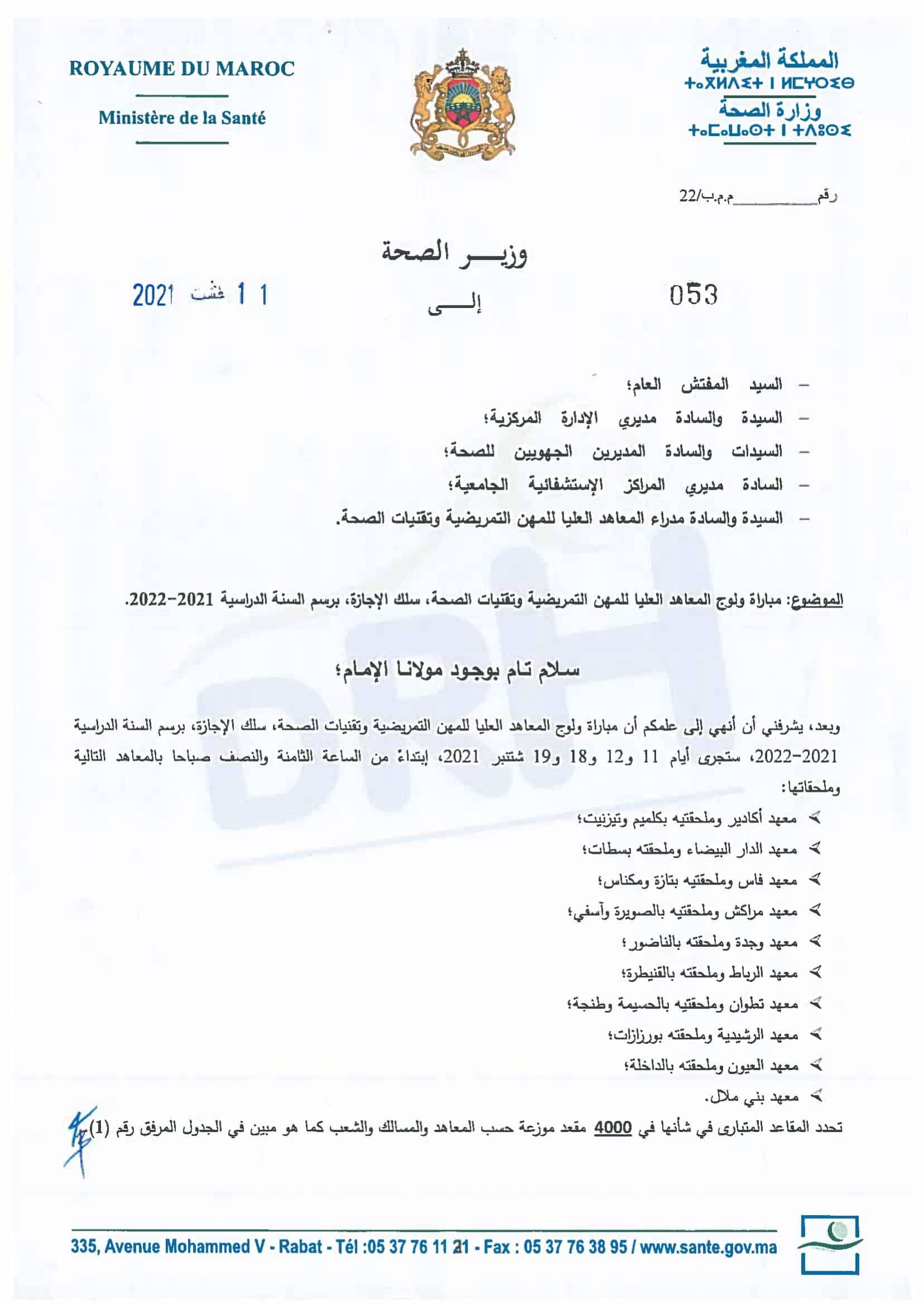 circulaire ispits 2021 2022 01 ispits.sante.gov.ma مباراة ولوج المعاهد العليا للمهن التمريضية وتقنيات الصحة 2022/2021