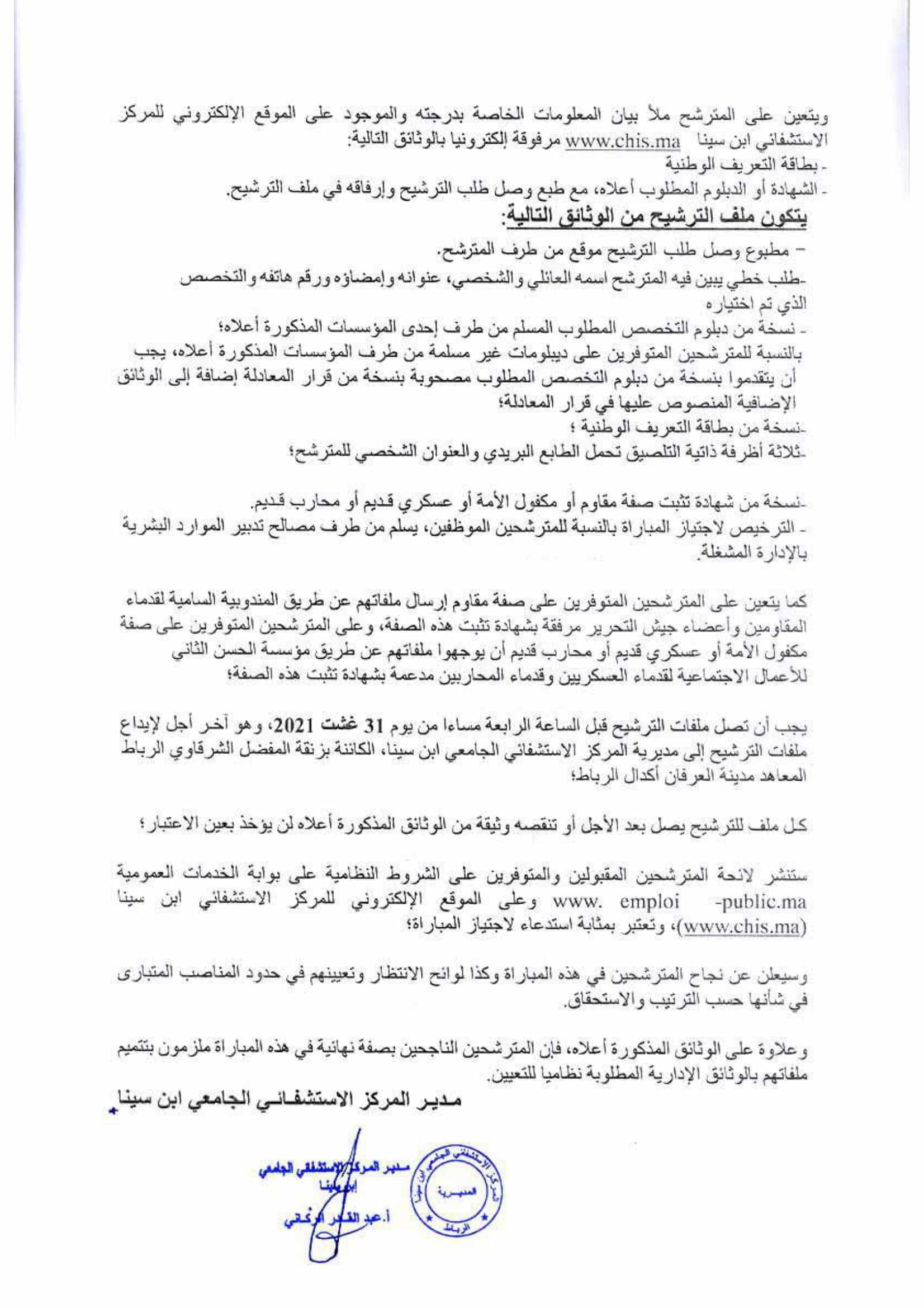 decisionavisrecrutementinfiettechsante 5 Concours CHU Ibn Sina 2021 (298 Postes)