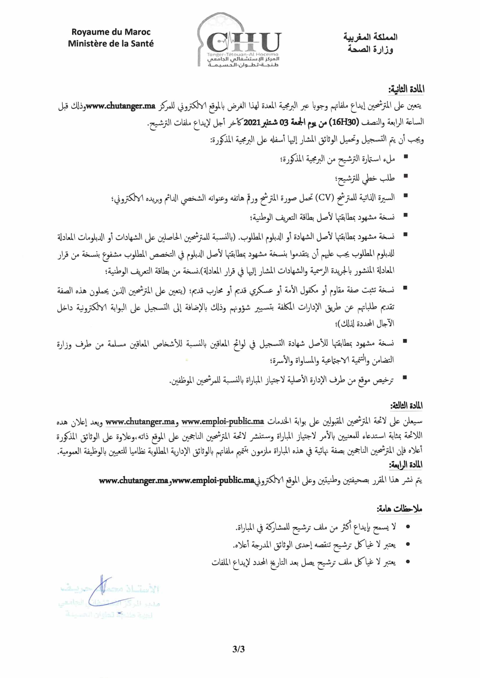 decisionduconcours 3 Concours de Recrutement CHU Tanger 2021 (161 Postes)