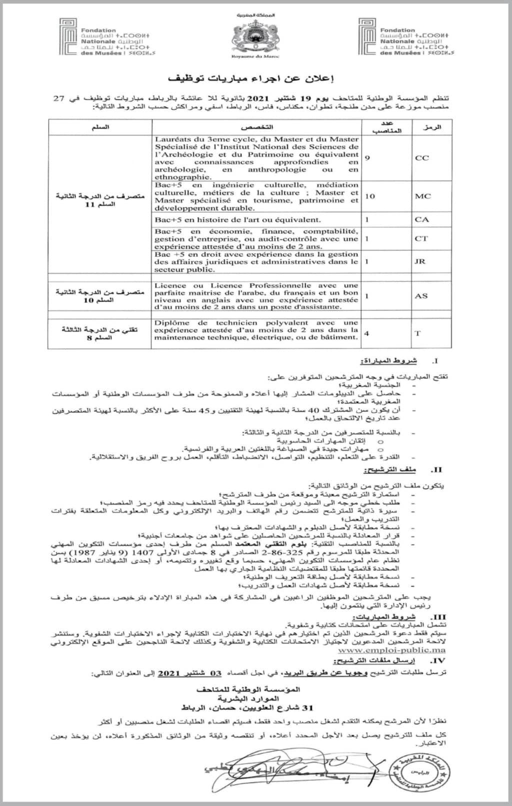 mata7i10 Concours Fondation Nationale des Musées 2021 (27 Postes)