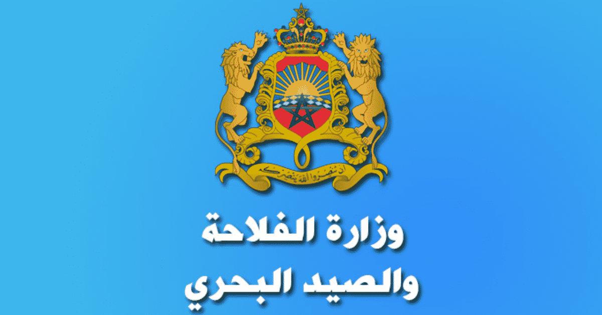 مباراة وزارة الفلاحة والصيد البحري