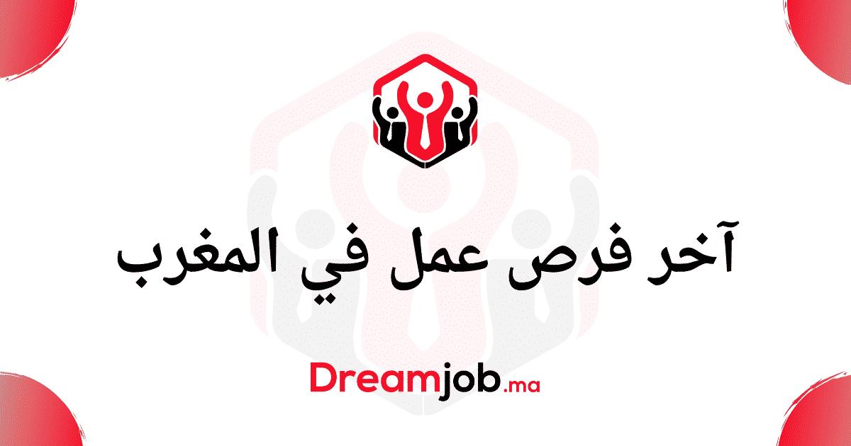 فرص عمل في المغرب