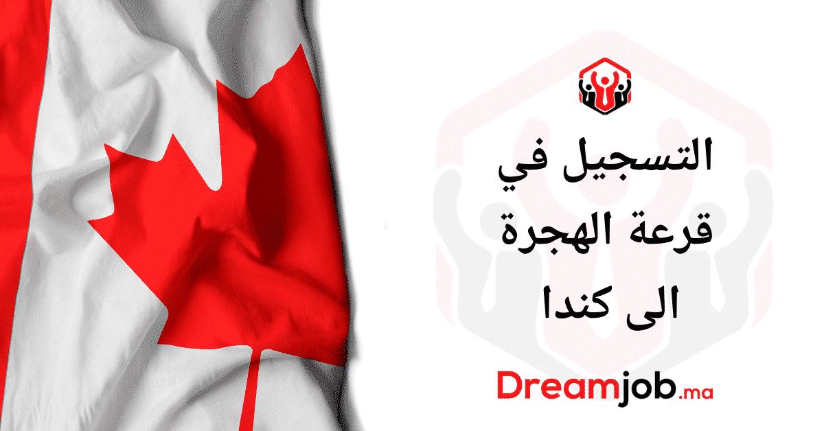 قرعة الهجرة الى كندا
